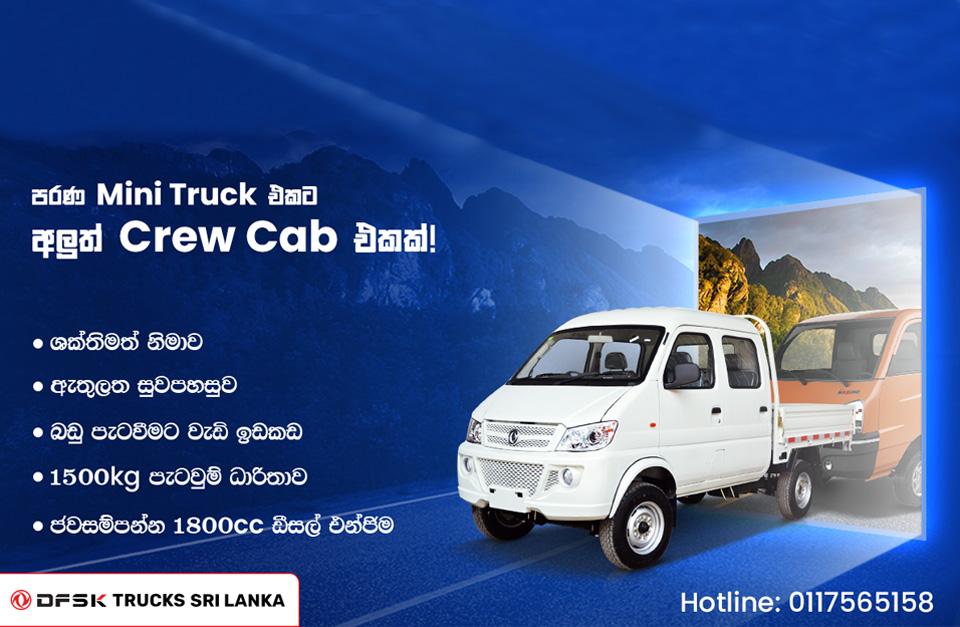 පරණ Mini Truck එකට අලුත් Crew Cab එකක්